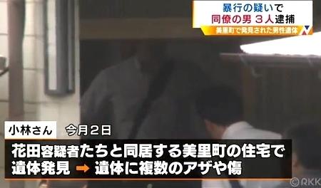 熊本県美里町熊本地震復旧作業員暴行死事件2.jpg
