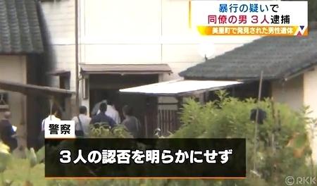熊本県美里町熊本地震復旧作業員暴行死事件3.jpg