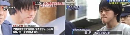 田原仁容疑者__東京都渋谷区児童養護施設長殺人.jpg