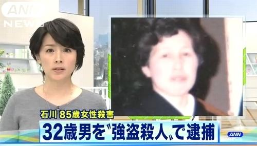 石川県宝達志水町85歳女性強盗殺人0.jpg