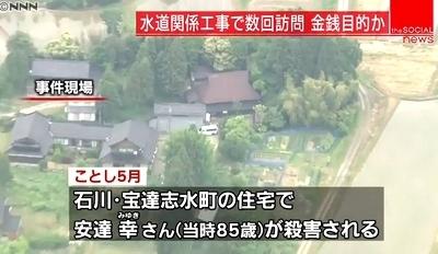 石川県宝達志水町85歳女性強盗殺人1.jpg