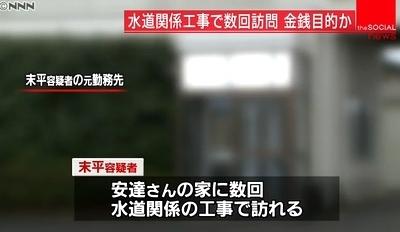 石川県宝達志水町85歳女性強盗殺人3.jpg