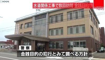 石川県宝達志水町85歳女性強盗殺人4.jpg