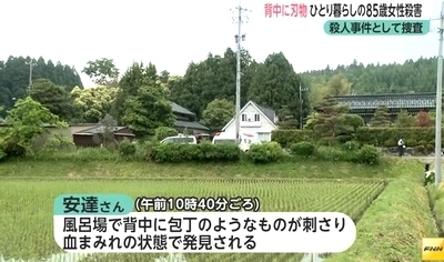 石川県宝達志水町女性惨殺事件2.jpg