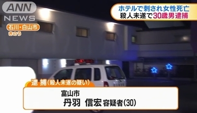 石川県白山市ホテル女性刺殺事件1.jpg