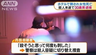 石川県白山市ホテル女性刺殺事件3.jpg
