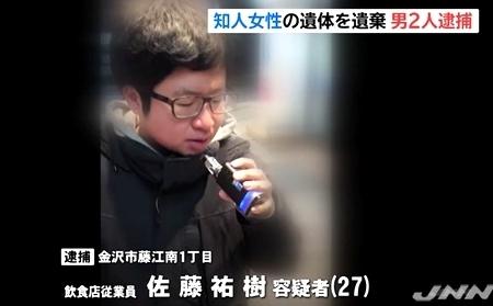 石川県能登町山林女性殺人死体遺棄2.jpg