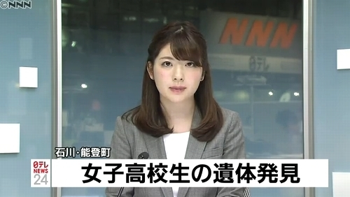 石川県能登町高1女子校生殺人事件.jpg