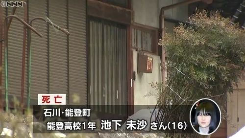 石川県能登町高1女子校生殺人事件1.jpg