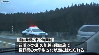 石川県能登町高1女子校生殺人事件3.jpg