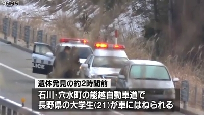 石川県能登町高1女子校生殺人事件4.jpg