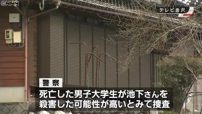 石川県能登町高1女子校生殺人事件5.jpg