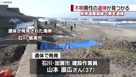 石川県能美市の海岸死体遺棄事件1.jpg