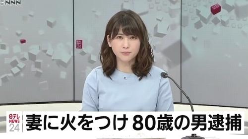石川県金沢市妻に火つけ殺害.jpg