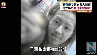 石巻男女3人殺傷--死刑確定.jpg
