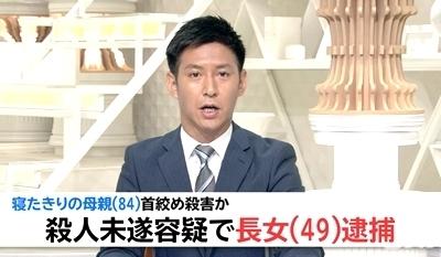 神奈川県小田原市母親絞殺未遂事件で死亡.jpg