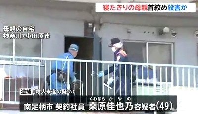 神奈川県小田原市母親絞殺未遂事件で死亡1.jpg
