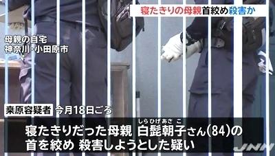 神奈川県小田原市母親絞殺未遂事件で死亡2.jpg