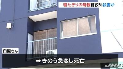 神奈川県小田原市母親絞殺未遂事件で死亡3.jpg