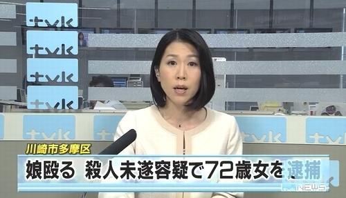 神奈川県川崎市多摩区心臓病の娘殺害.jpg