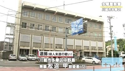 神奈川県川崎市多摩区心臓病の娘殺害1.jpg