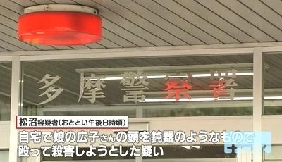 神奈川県川崎市多摩区心臓病の娘殺害2.jpg