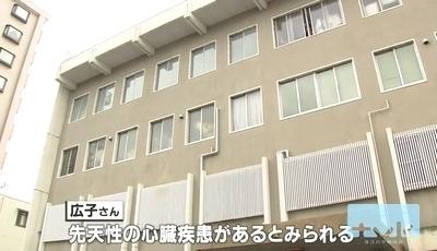 神奈川県川崎市多摩区心臓病の娘殺害4.jpg