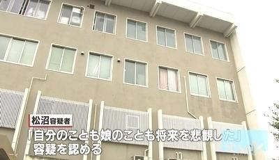 神奈川県川崎市多摩区心臓病の娘殺害5.jpg