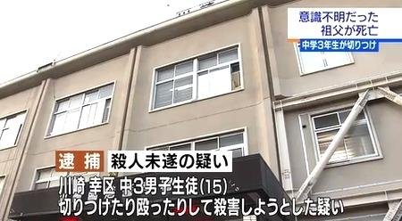 神奈川県川崎市祖父殺人で中3男子逮捕2.jpg