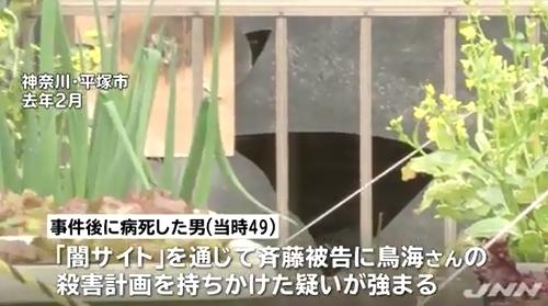 神奈川県平塚市女性強盗殺人容疑者死亡2.jpg