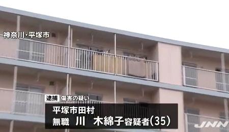 神奈川県平塚市父親惨殺事件.jpg