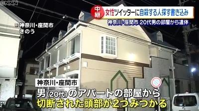 神奈川県座間市アパート男女9人殺人死体損壊事件2.jpg