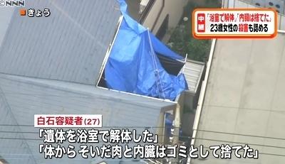 神奈川県座間市アパート男女9人殺人死体損壊事件5.jpg