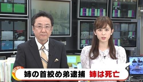 神奈川県横浜市25歳姉殺人事件.jpg