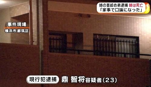 神奈川県横浜市25歳姉殺人事件1.jpg