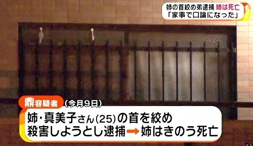 神奈川県横浜市25歳姉殺人事件2.jpg