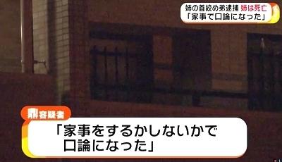 神奈川県横浜市25歳姉殺人事件3.jpg