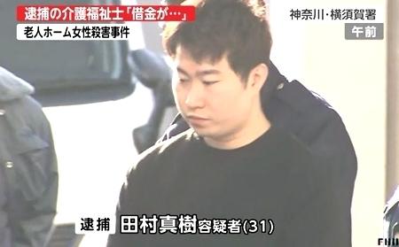 神奈川県横須賀市老人ホーム女性殺人1.jpg