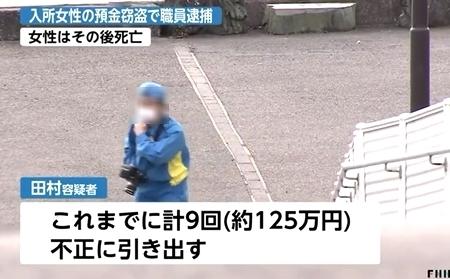 神奈川県横須賀市老人ホーム女性殺人2a.jpg