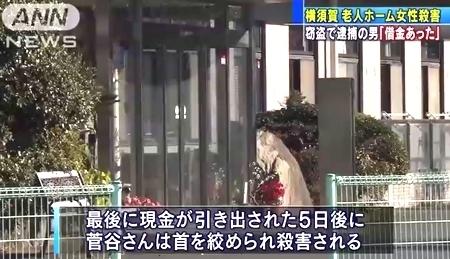 神奈川県横須賀市老人ホーム女性殺人4.jpg