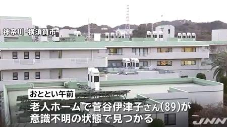 神奈川県横須賀市老人ホーム女性殺害1.jpg