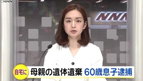 神奈川県相模原市母親の死体遺棄.jpg
