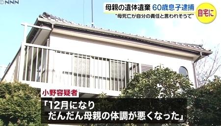 神奈川県相模原市母親の死体遺棄5.jpg