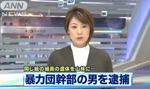 藤沢放火殺人事件