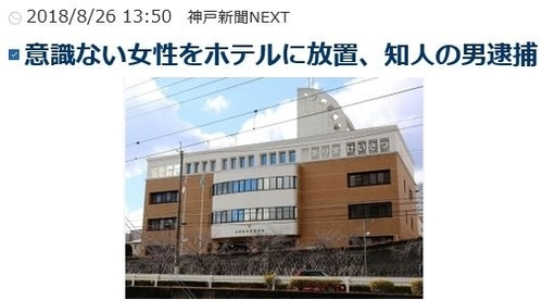 神戸市ホテル女性殺人.JPG