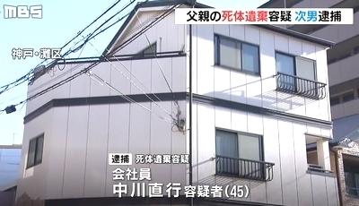 神戸市灘区永手町ミイラ化した父親遺体放置.jpg