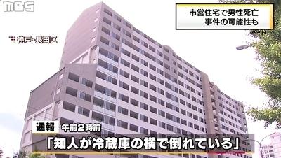神戸市長田区団地内男性殺人事件.jpg