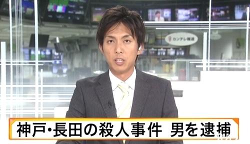 神戸市長田区市営住宅男性殺人事件.jpg