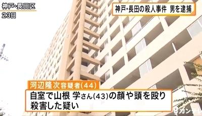 神戸市長田区市営住宅男性殺人事件1.jpg
