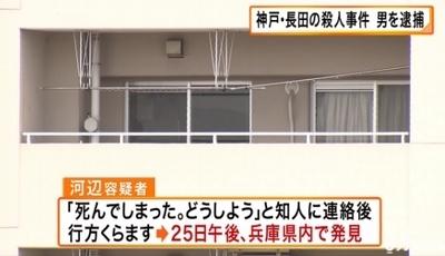 神戸市長田区市営住宅男性殺人事件2.jpg